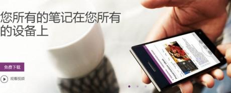 OneNote iPhone版