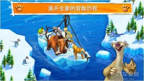 冰川时代大冒险iPhone版