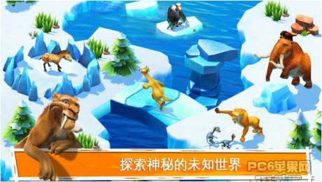 冰川时代大冒险iOS版下载
