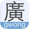 广东话输入法iPhone版