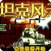 坦克风云红警ol电脑版