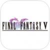 最终幻想5 iPhone版