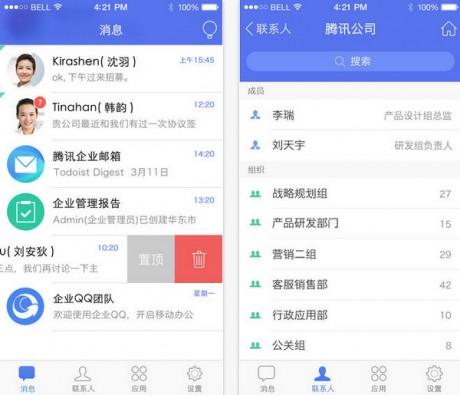 企业QQ手机客户端