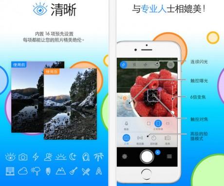 Camera+ App下载