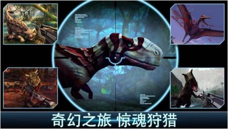 夺命侏罗纪iOS版下载