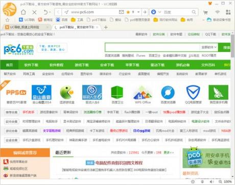 UC浏览器电脑版(uc手机浏览器pc版官方下载)V6.2.4098.3官方版下载下载 ...