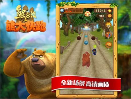 熊出没之熊大快跑iOS版