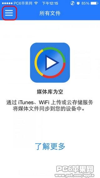 影音先锋iPhone版