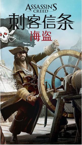 刺客信条海盗下载