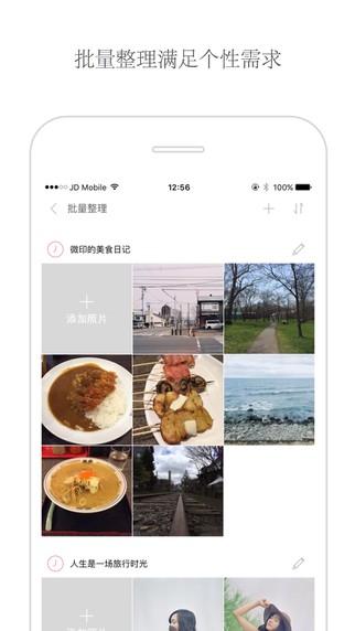 微印画册app