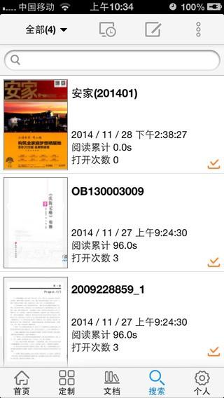 CAJ云阅读app