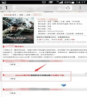 影音先锋手机版怎么搜片看电影 怎么下载片子