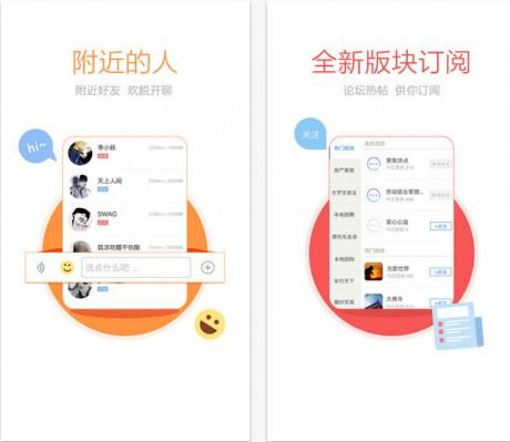 永年论坛app