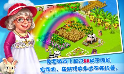 天天农场360版下载