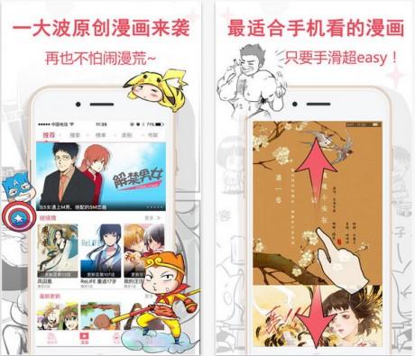 麦萌漫画app