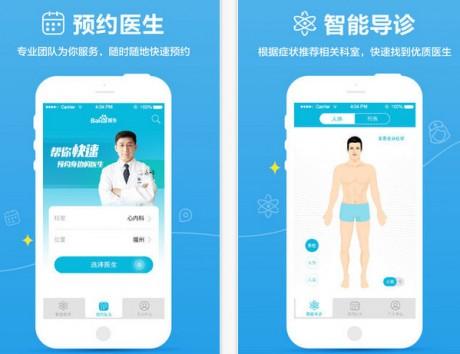 百度医生App