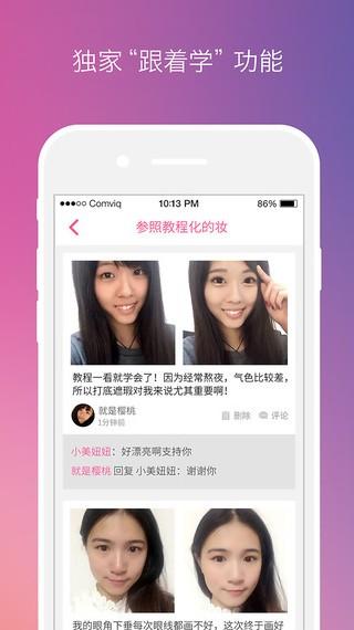 美芽App下载