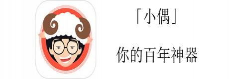 小偶App有安卓版的吗