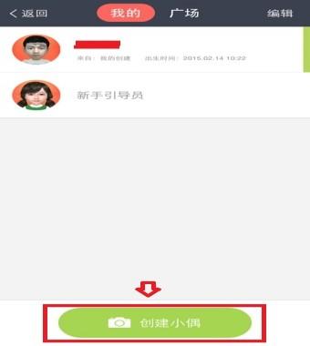 小偶App怎么换脸,小偶App换脸
