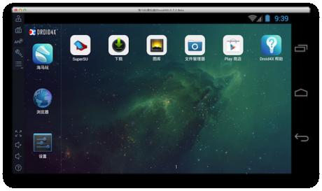 海马玩模拟器Mac版
