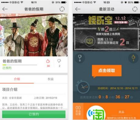 娱乐宝App