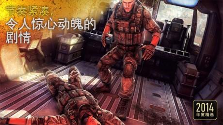 现代战争5 iOS版