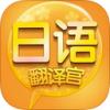 日语翻译官iPhone版
