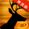猎鹿人2014修改版