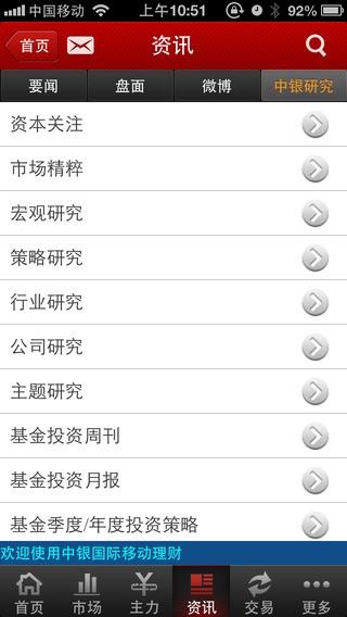 中银国际移动理财app