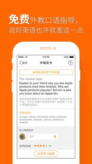 多说英语app