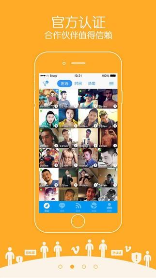 Blued iPhone版