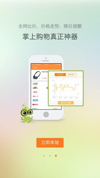 惠惠购物助手app