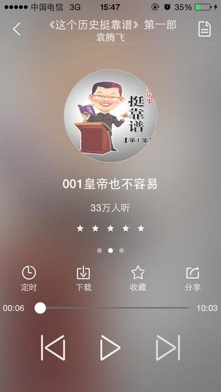氧气听书iPhone版