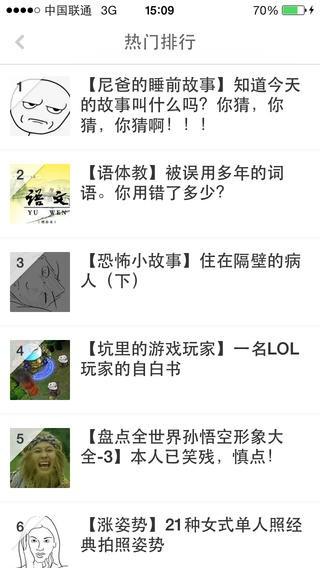 暴走日报下载