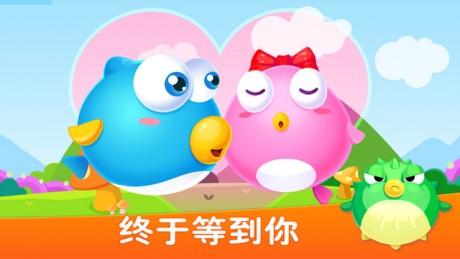 小鱼飞飞iPhone版