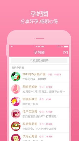 美柚孕期手机版下载