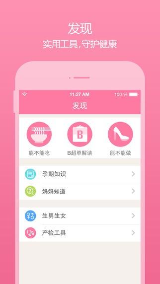 美柚孕期app