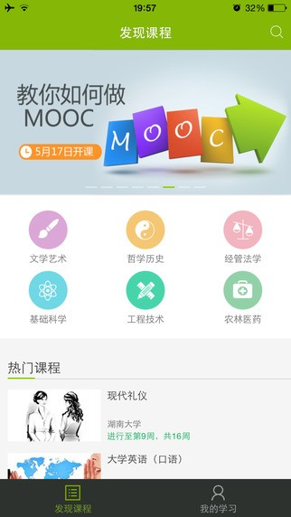 中国大学mooc app