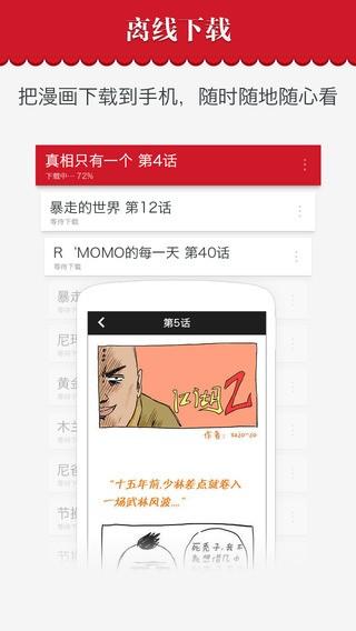 暴走漫画app下载