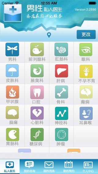 男性私人医生app