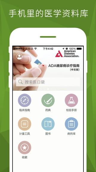 医口袋app