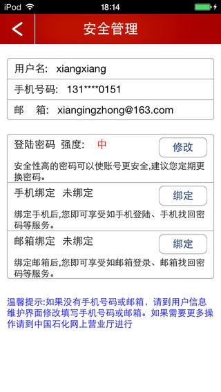 中国石化手机客户端下载
