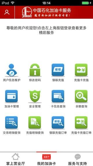 中国石化app