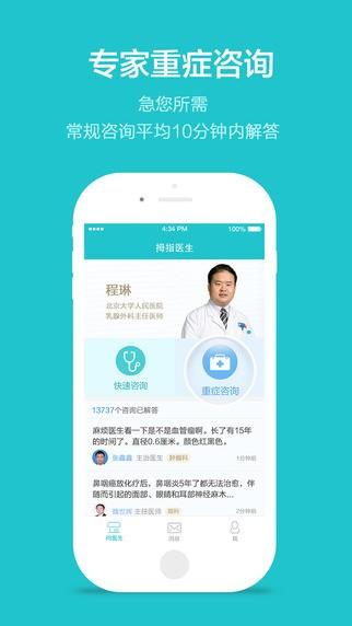 拇指医生app