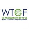 世界旅游城市联合会