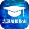 高考志愿报考指南iPhone版