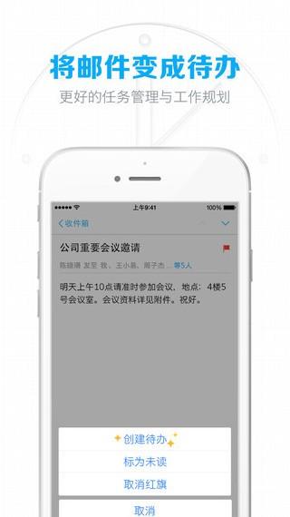 网易邮箱大师手机版