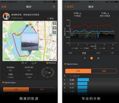 郁金香运动app