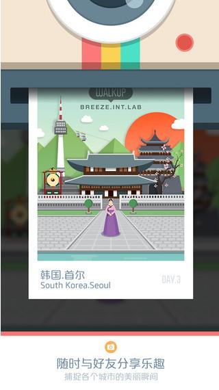 WALKUP app下载