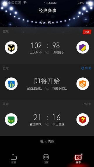智慧运动场app